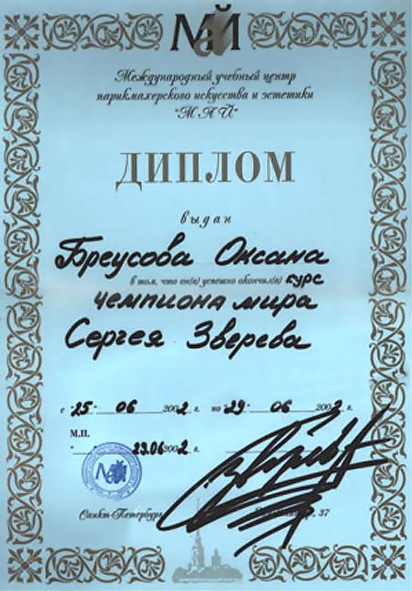 Диплом от Чемпиона Мира Сергея Зверева парикмахер стилист  большой диплом от Сергея Зверева
